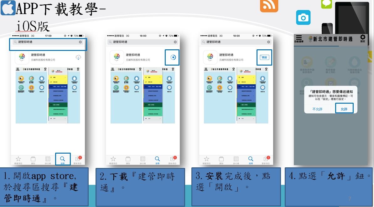 app下載教學-iOS版